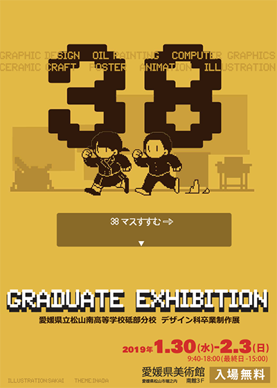 54thGraduateExPosterS.png